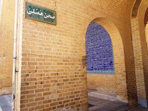 Iranisches Tor mit Inschrift in Yazd